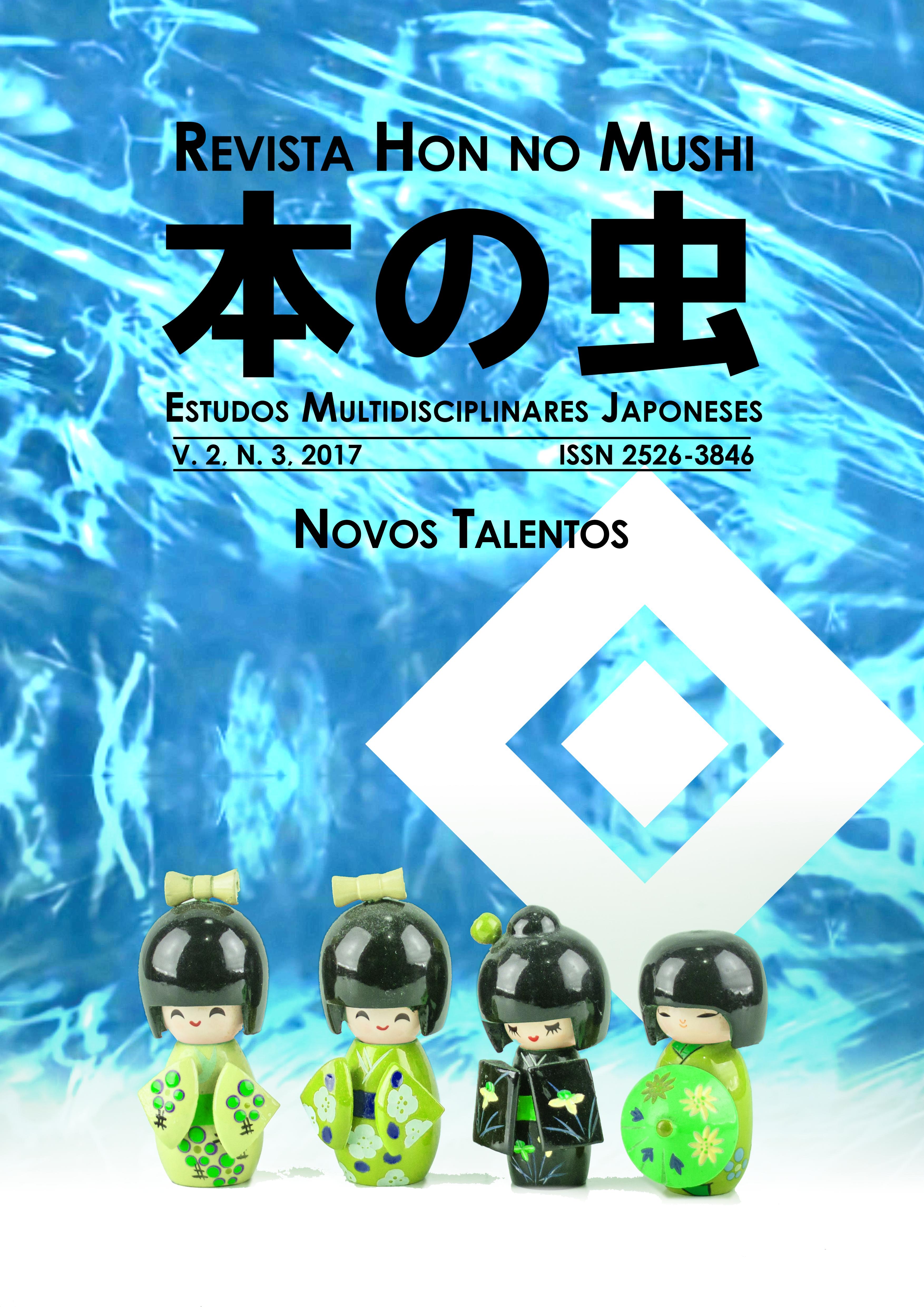 Hon No Mushi 2,3 - 2017